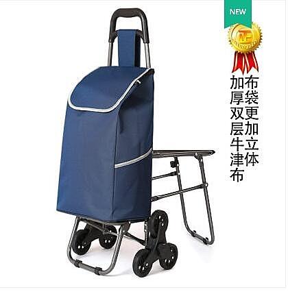 菜籃車 爬樓梯購物車老年買菜車小拉車拉桿車手推車折疊帶凳DF 瑪麗蘇DF