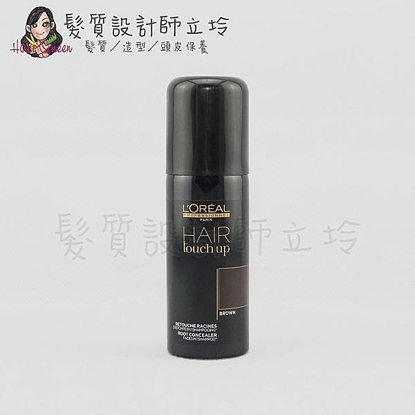 立坽『護髮染補色噴霧』台灣萊雅公司貨 LOREAL 小黑瓶補色噴霧 自然棕75ml IR01
