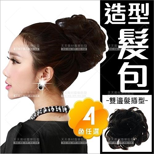 造型假髮包-單入(雙邊拉提蜂窩髮插型)增加髮量[57002]
