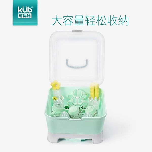 奶瓶收納盒  可優比嬰兒奶瓶收納箱盒帶蓋防塵奶瓶架瀝水晾乾架寶寶餐具收納盒jy MKS交換禮物