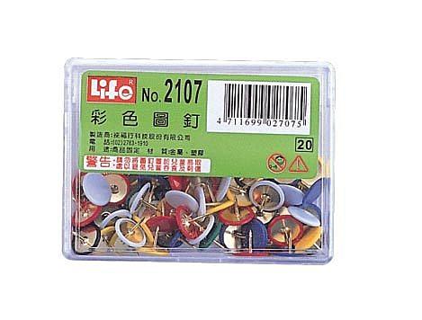 LIFE豪華型彩色圖釘NO.2107