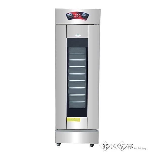 發酵箱醒發箱商用13盤16盤烘焙面包饅頭髮酵櫃不銹鋼發酵機 西城故事