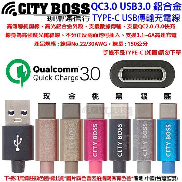 6A CITY BOSS Type-C/TypeC USB3.0 QC3.0 150CM 充電傳輸線 電源線 數據線 快速充電傳輸線 光纖 N8