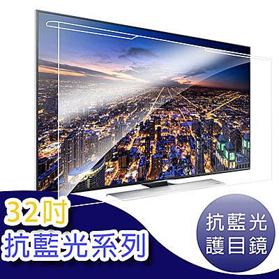 【Ezstick抗藍光】32吋寬 外掛式 抗藍光 抗UV 光學液晶電視 螢幕保護鏡 護目鏡 尺吋 : 730*440mm