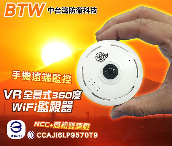 【中台灣防衛科技一機可以抵6隻鏡頭】BTW VR全景式360度WiFi遠端監視器/VR攝影機/攝影機