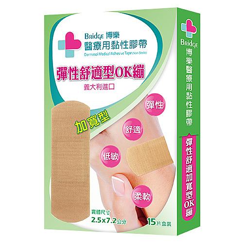 博樂 醫療用黏性膠帶(未滅菌) 15片 (盒裝) 加寬型 2.5x7.2cm【新高橋藥妝】