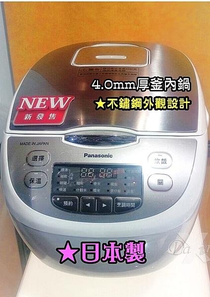 日本製Panasonic國際牌10人份微電腦電子鍋 SR-JMX188