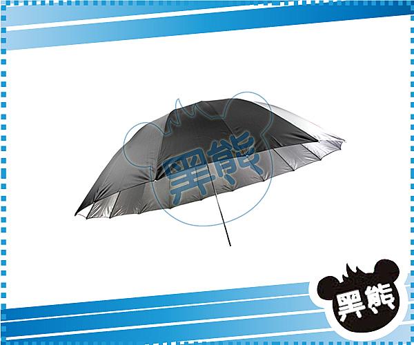 黑熊館 神牛 GODOX UB-L3 60吋 150cm 外黑內銀 反光傘 反射傘 柔光傘 無影罩 纖維骨架