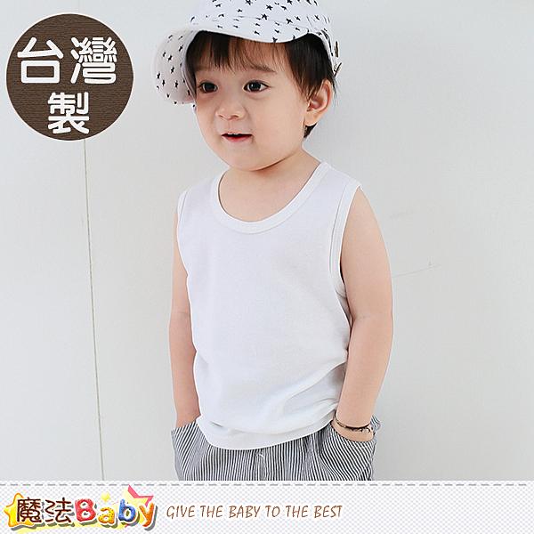 兒童內衣 台灣製純棉背心 魔法Baby