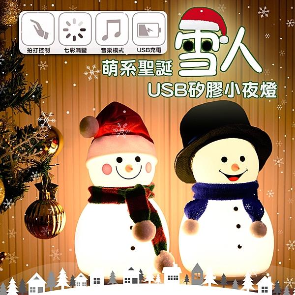 【半島良品】 雪人音樂小夜燈_(新年禮物 交換禮物 居家佈置 居家裝飾 聖誕禮物)