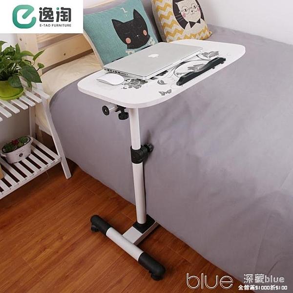 懶人筆記本電腦桌床上書桌簡約行動小桌子可旋轉升降床邊桌  YYJ深藏blue