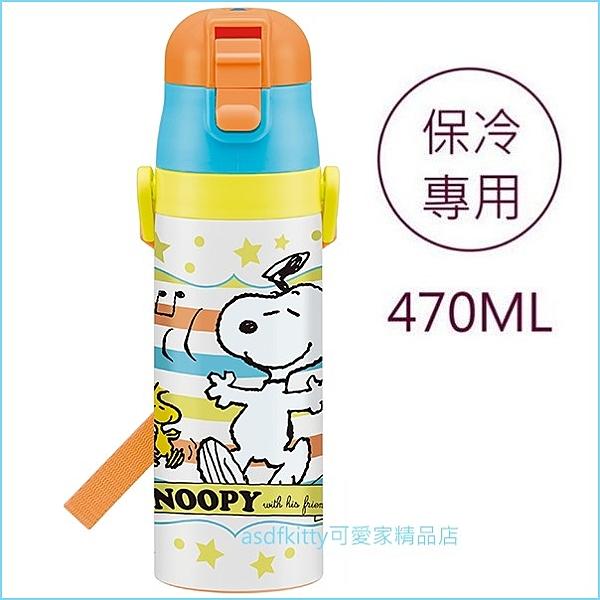 asdfkitty可愛家☆SNOOPY史努比條紋真空不鏽鋼超輕量保冷水壺-470ML -附背帶-SDC4-日本正版商品