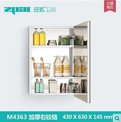 zipai/姿派M4656 不銹鋼浴室鏡櫃 鏡箱衛生間鏡子 帶置物架壁掛【新加厚右鉸鏈】