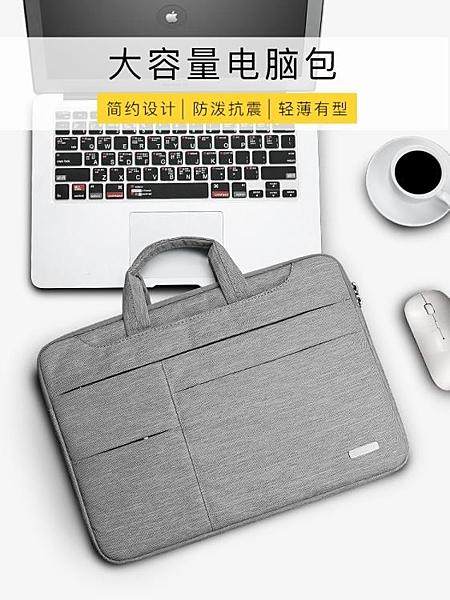 蘋果戴爾華碩12單肩14手提筆記本電腦包小清新袋
