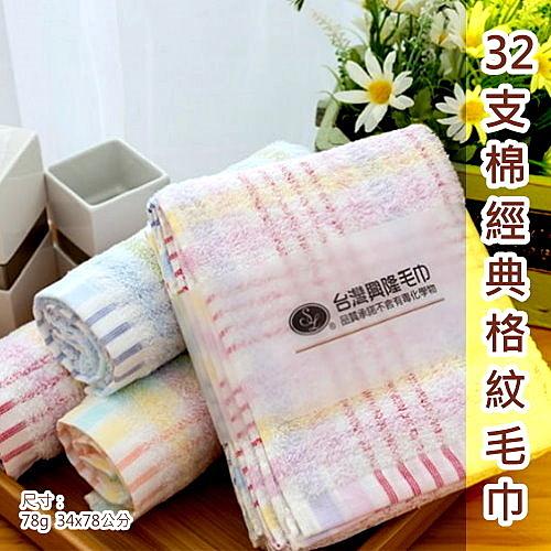 32支棉經典格紋純棉毛巾(單條) 【台灣興隆毛巾專賣*歐米亞嚴選】細軟親膚