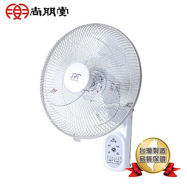 SPT尚朋堂 14吋遙控掛壁扇SF-1448WR 台灣製造