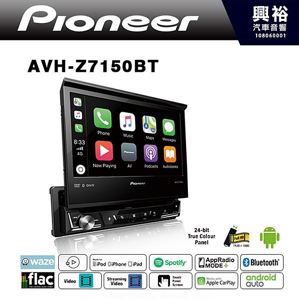 【Pioneer】 AVH-Z7150BT 7吋觸控伸縮DVD螢幕主機*支援Apple CarPlay&安卓Auto.藍芽