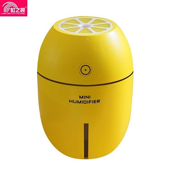 USB迷你噴霧加濕器便攜式家用室內辦公室桌面創意空氣凈化 黛尼時尚精品