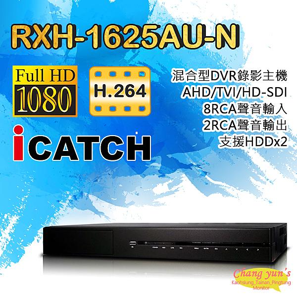 高雄/台南/屏東監視器 RXH-1625AU-N H.264 16路 混合型 DVR 錄影主機 200萬畫素