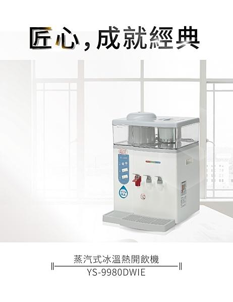 ~免運有現貨.一年保固~元山 智慧型蒸汽式冰溫熱開飲機 YS-9980DWIE