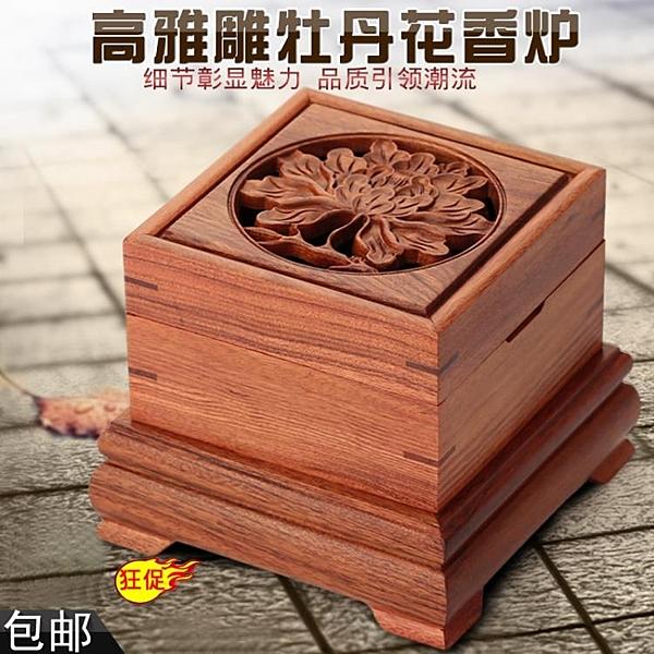 [超豐國際]紅木雕刻紅酸枝檀香爐 實木質盤香爐香座 黑檀木香1入