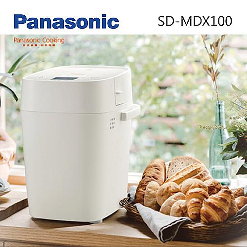 領卷再折200元 結帳現折 專業型 國際牌 PANASONIC SD-MDX100 自動製麵包機 1公斤 台灣公司貨