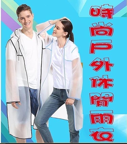 環保材質EVA 雨衣-時尚環保無毒透明撞色 雨衣 防風雨衣 輕便雨衣 時尚雨衣 長版 柔軟