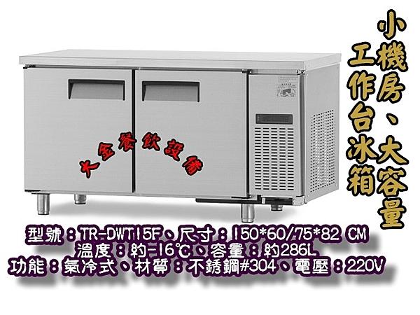 台製5尺風冷全凍工作台冰箱/大容量不銹鋼工作台冰箱/384L/小機房工作台冰箱/桌下型冷凍櫃/大金