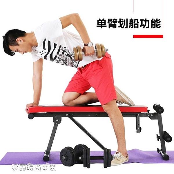 多功能可折疊啞鈴凳仰臥板臥推健腹板健身椅家用健身器材  【快速出貨】