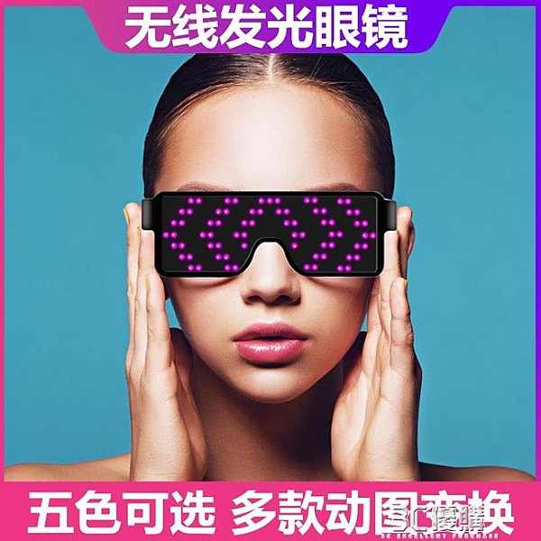 穿搭眼鏡 蹦迪裝備LED發光眼鏡夜光抖音神器無線激光爆閃酒吧夜店必備眼睛 聖誕節全館免運