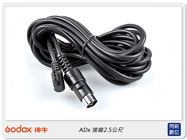 【免運費】GODOX 神牛 PB820/PB960 快速電瓶閃光燈 AD180/360 接線2.5公尺 (公司貨) ADx