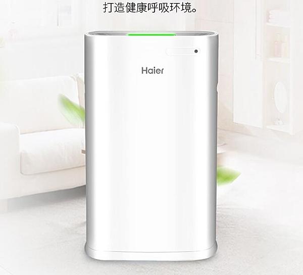 空氣凈化器家用臥室內客廳負離子氧吧去除二手煙霧霾淨化空氣 ciyo黛雅