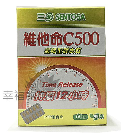三多 維他命C500緩釋型膜衣錠(60錠/盒)