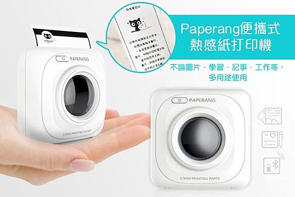 【NF261】便攜式熱感紙列印機 喵喵機 熱感隨身列印照片 藍牙印表機便攜迷你咕咕機口袋機