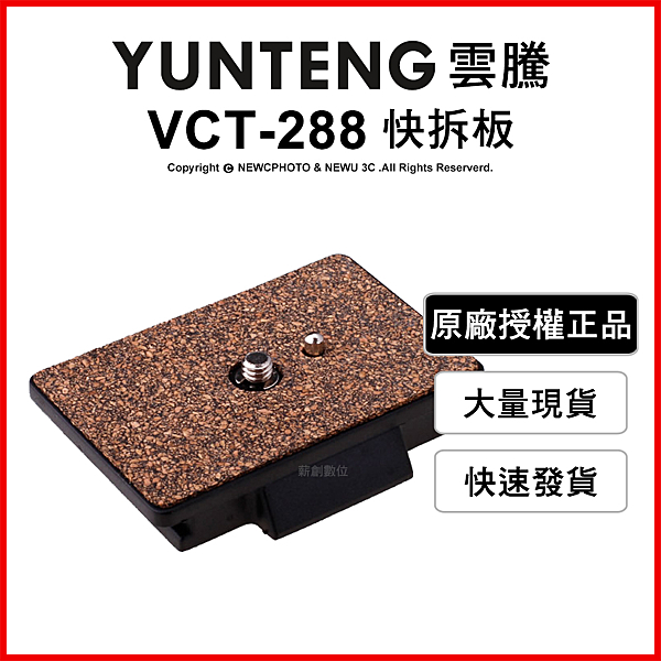 YUNTENG 雲騰 VCT-288 快拆板 快拆雲台 三腳架 單腳架 攝影腳架 相機腳架【可刷卡】薪創數位