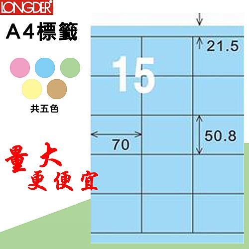 【longder龍德】15格 LD-883-B-A 淺藍色 105張 影印 雷射 標籤 出貨 貼紙