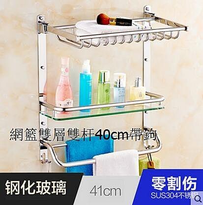 浴室置物架衛生間毛巾架304不銹鋼玻璃洗手洗澡間衛浴  網籃雙層雙杆40cm帶鉤