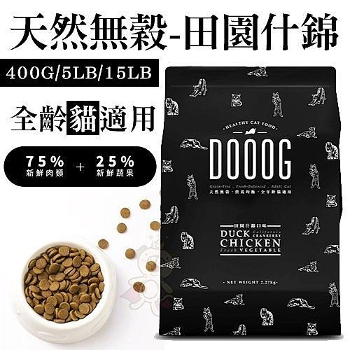 *KING WANG*DOOOG天然無穀貓糧《田園什錦》400g 全年齡貓適用 貓飼料