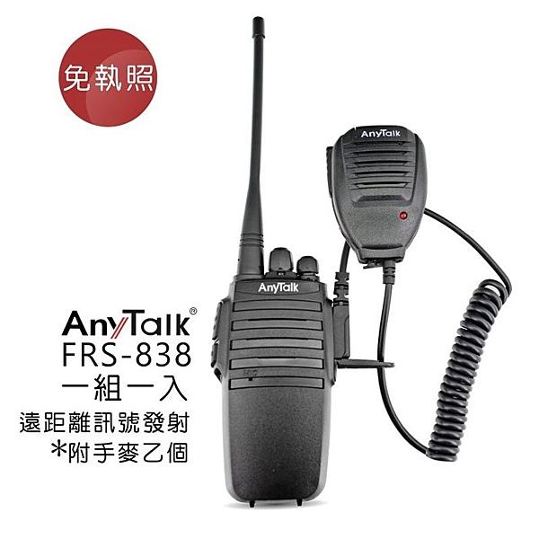 黑熊館 ROWA FRS-838 業務型免執照無線對講機 露營、保全、餐廳用、出遊