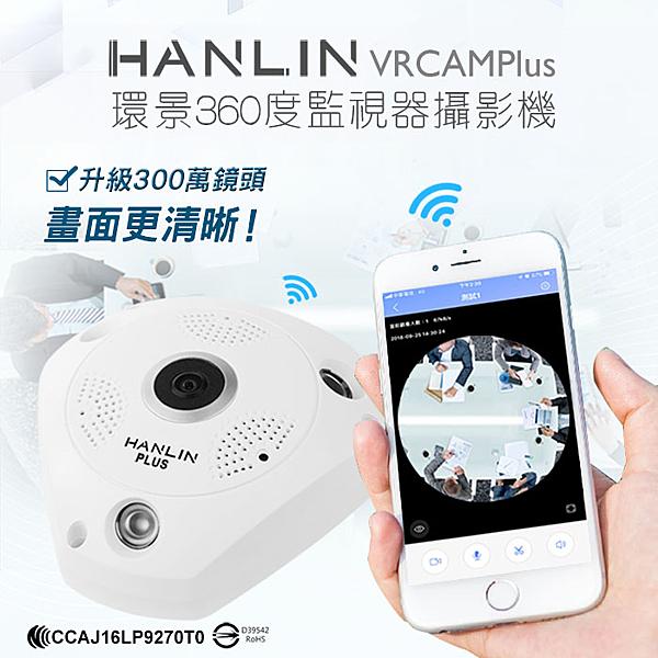 HANLIN-VRCAM(Plus) 升級300萬鏡頭-全景360度語音監視器1536p@四保科技
