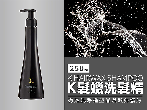 DREAM TREND 凱夢 K髮蠟洗髮精 250ml 有效去除頭髮造型品 不殘留 清爽頭皮潔淨髮絲 【0007260】