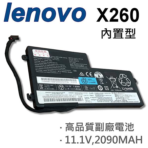 LENOVO X260 3芯 日系電芯 電池 45N1128 45N1129 45N1130 45N1131