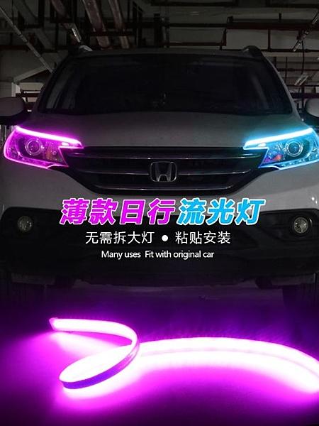 汽車流水轉向超薄導光條流光led燈帶水晶淚眼加裝日行燈通用改裝 NMS小明同學