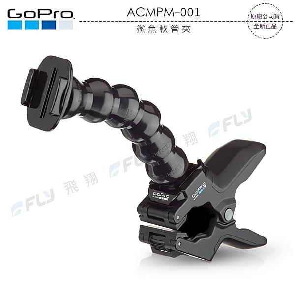 《飛翔3C》GoPro ACMPM-001 鯊魚軟管夾〔公司貨〕鵝頸延長桿 萬用夾具 快拆夾座 HERO5 HERO4