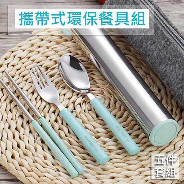 【葉子小舖】攜帶式環保餐具組/北歐風/五件套組(湯匙+筷子+叉子+餐具筒+收納袋)/小麥餐具