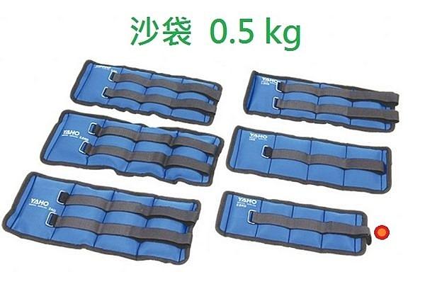 沙袋 0.5kg  (1入)