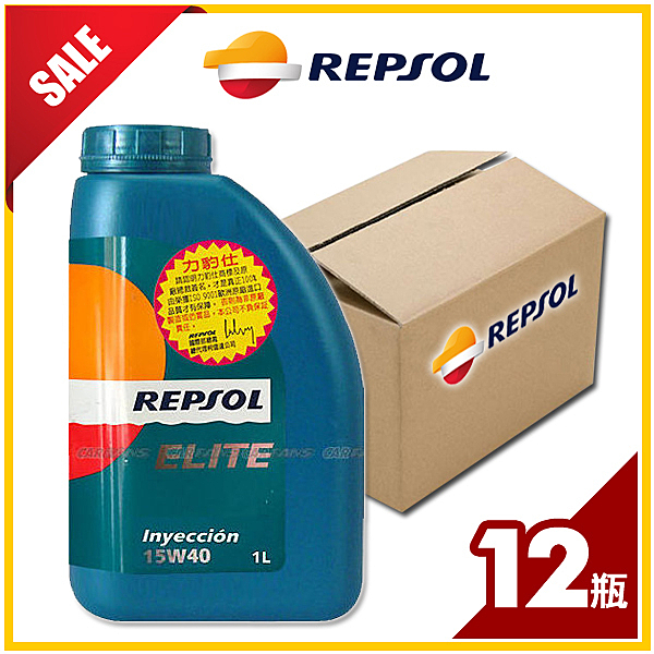 REPSOL 力豹仕 ELITE Inyeccion 15W40 琥珀級高分子複合機油【愛車族】↘2888(整箱)