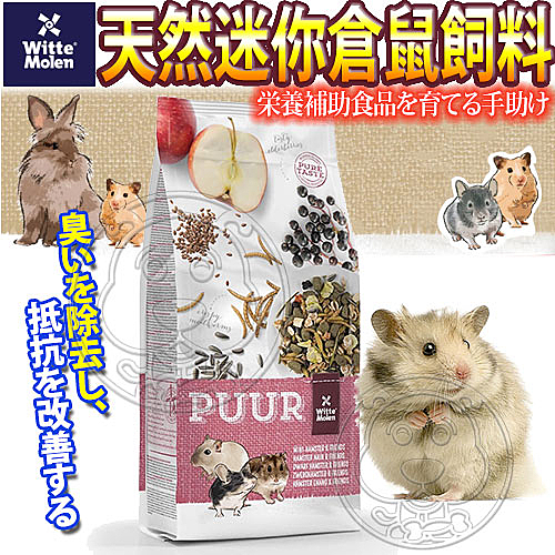 【培菓平價寵物網】荷蘭偉特PUUR》純天然迷你倉鼠飼料-400g