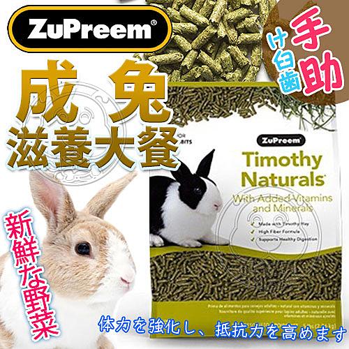 【培菓平價寵物網】美國ZuPreem路比爾》成兔滋養大餐飼料-5磅/2.27kg