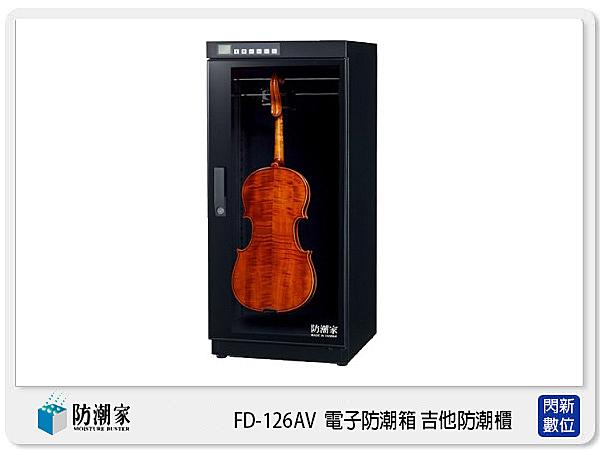 【分期零利率,免運費】防潮家 FD-126AV 旗艦系列 126L 吉他防潮箱 (FD126AV,台灣製,五年保)